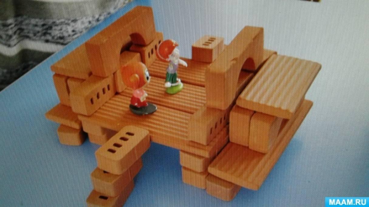 Занятие по пространственному моделированию «Мост дружбы»