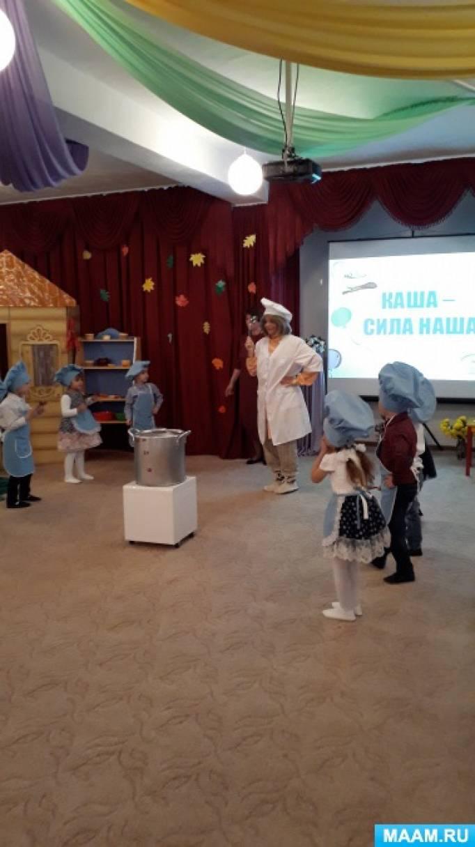 Открытый просмотр образовательной деятельности в старшей группе «Каша –сила наша»