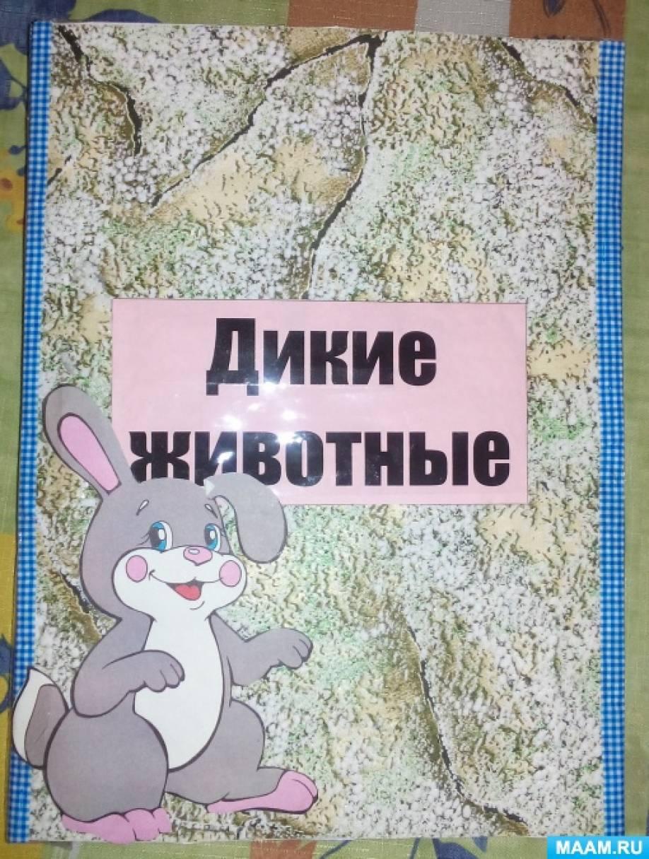 Лэпбук на тему «Дикие животные» для второй младшей группы