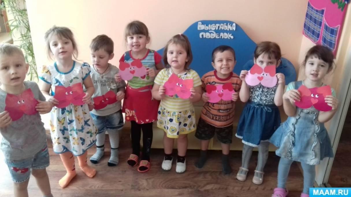 Фотоотчет о тематическом занятии «День Святого Валентина» для детей младшей группы