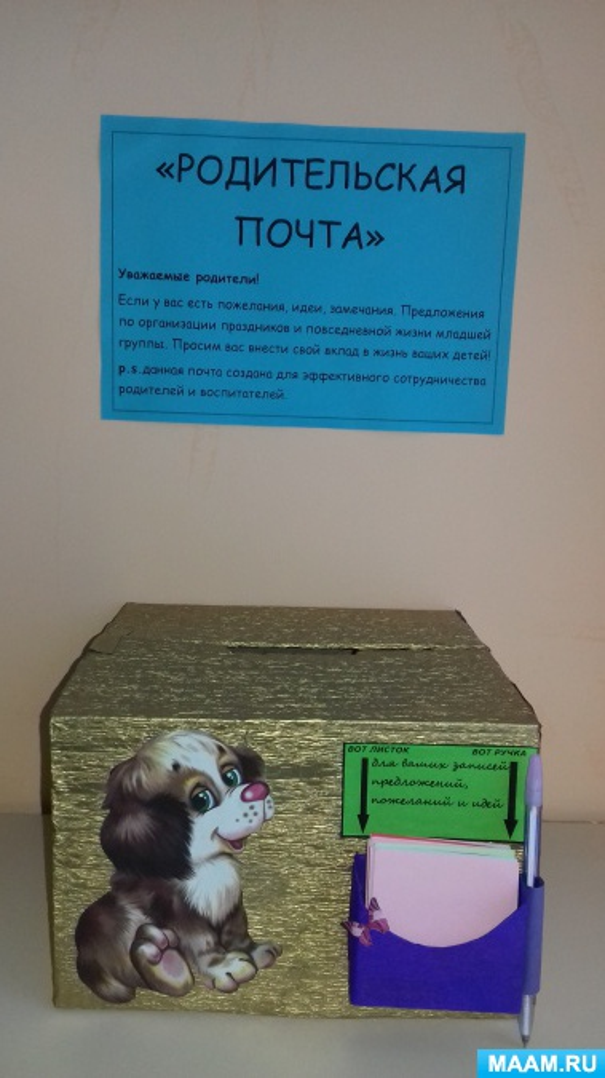 Картинки почтовый ящик в детском саду для родителей, открытка днем рождения