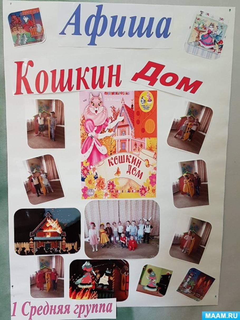 Театрализованная деятельность по сказке С. Я. Маршака «Кошкин дом»