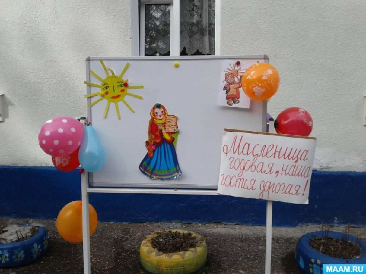 Сценарий праздника «Масленица» в детском саду для старших дошкольников