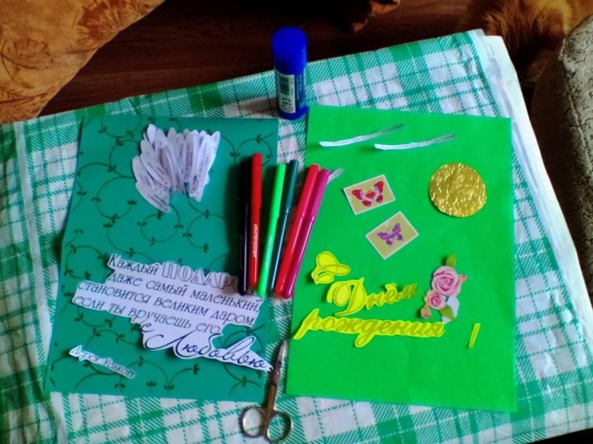 Мастер-класс открытки «Ромашка пожеланий»