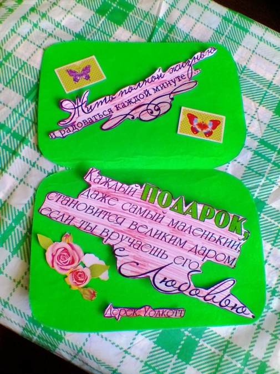 Поделки из бумаги своими руками: ромашка с пожеланиями