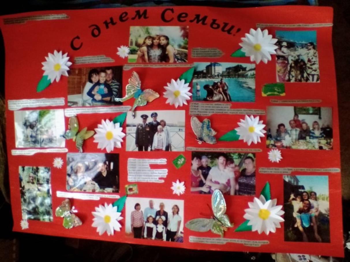 День семьи в детском саду поделки 66