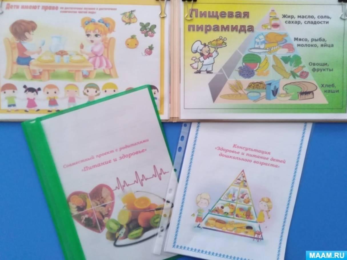 Краткосрочный проект «Здоровое и правильное питание дошкольников»
