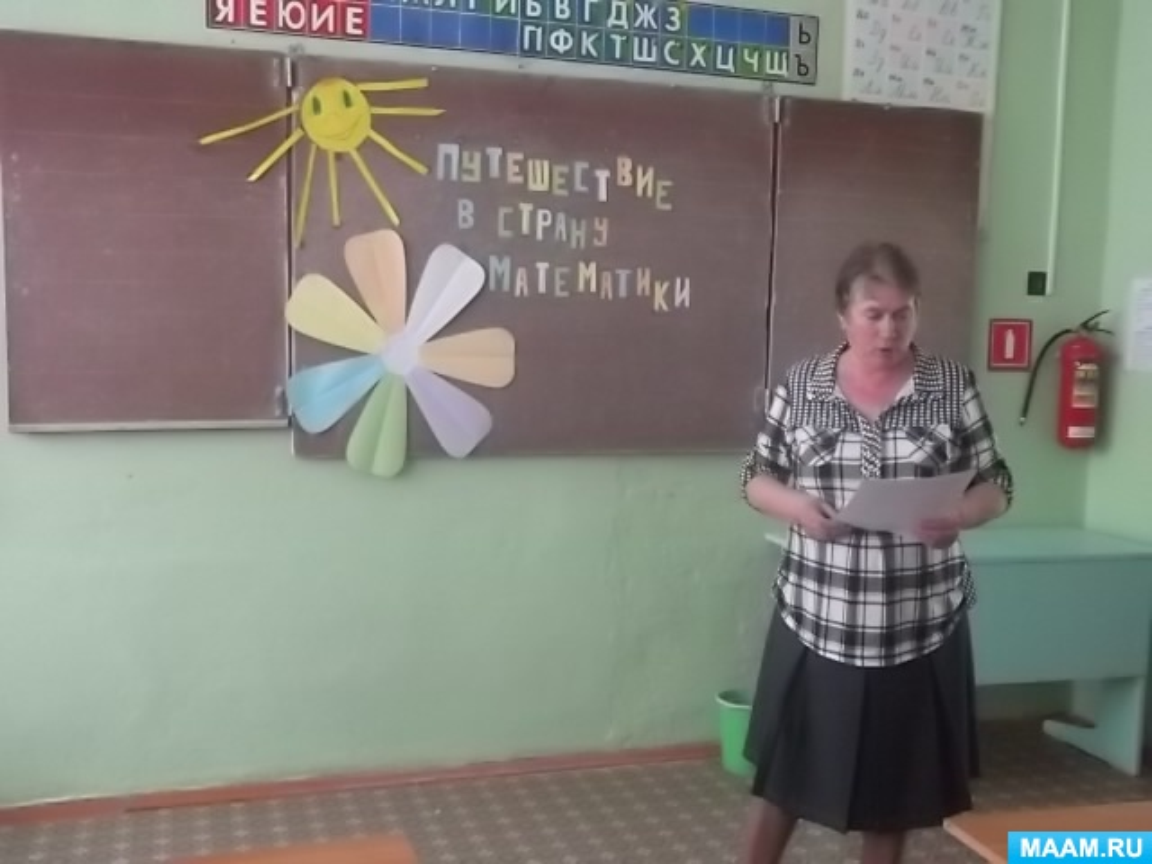 Внеклассное занятие по математике для учащихся 3 класса «Путешествие в страну Математики»