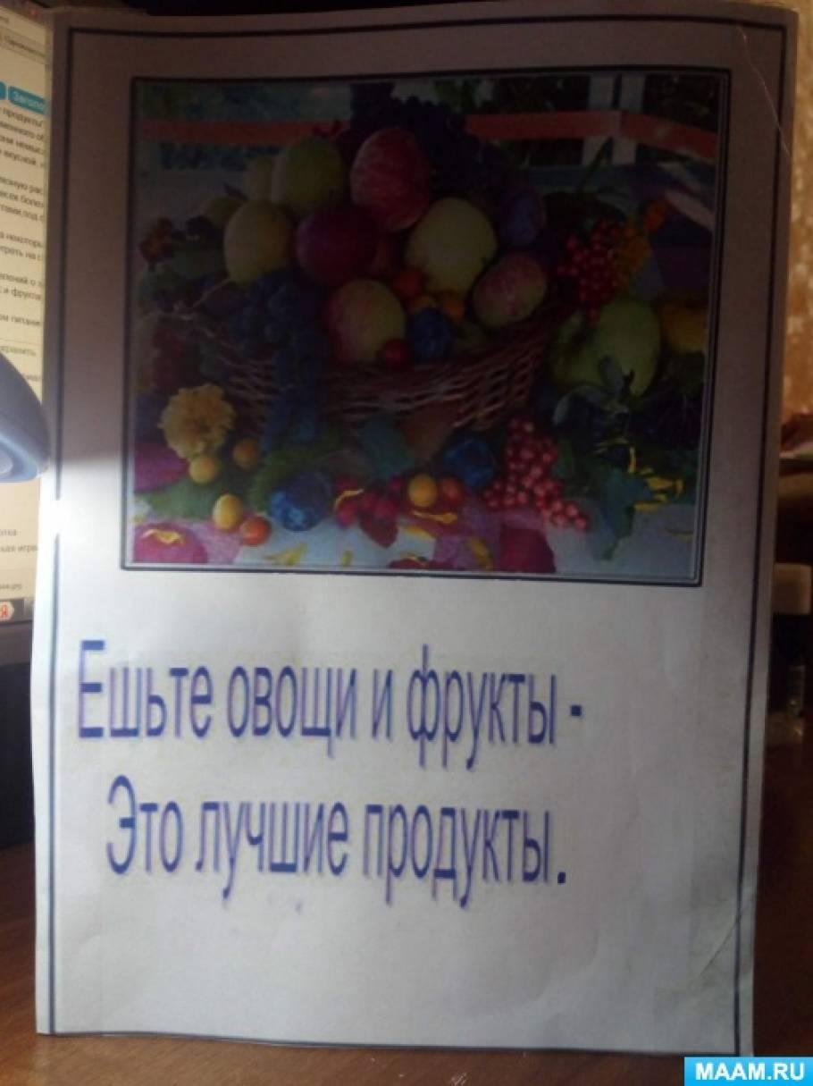 Полезная раскладная книжка «Ешьте овощи и фрукты— это лучшие продукты»