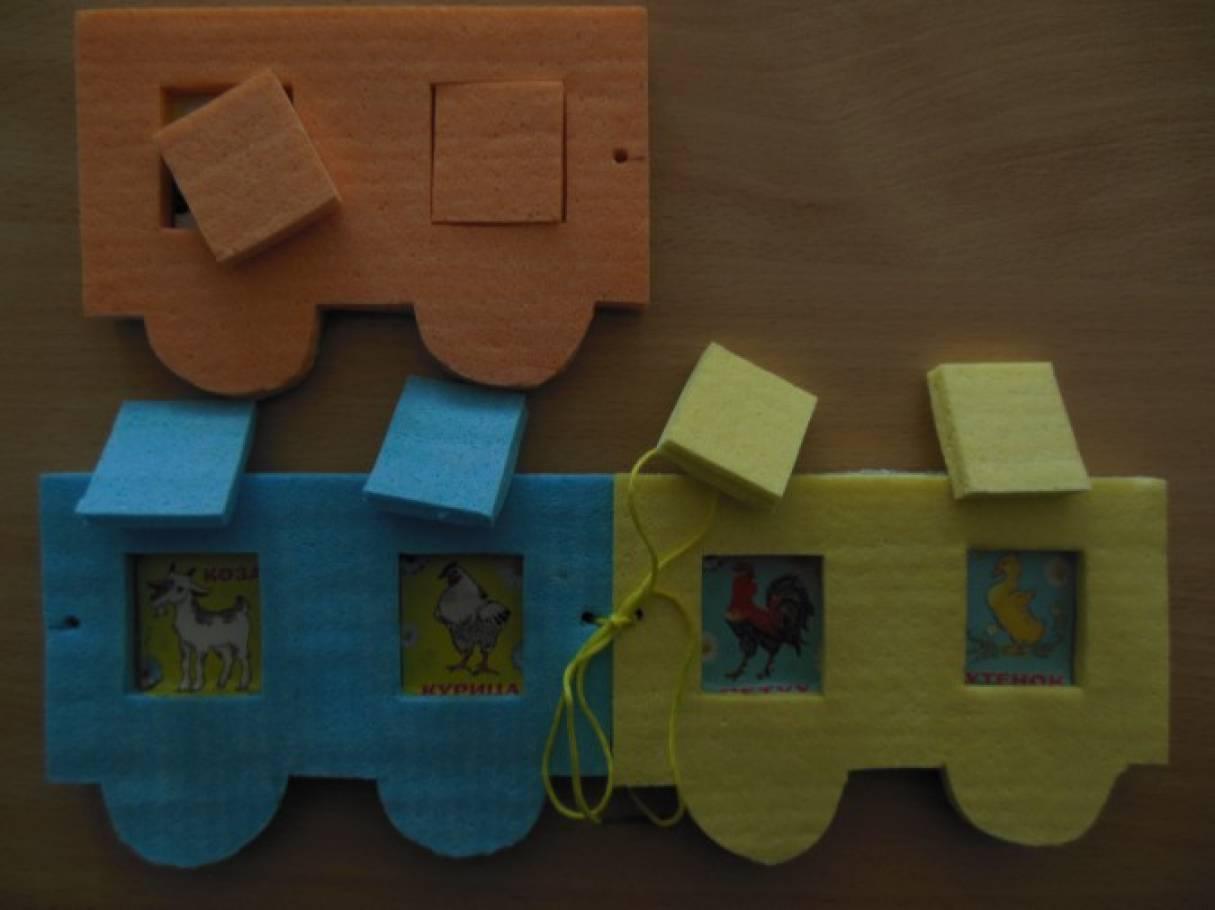 Дидактическая игра «Цветные вагончики»