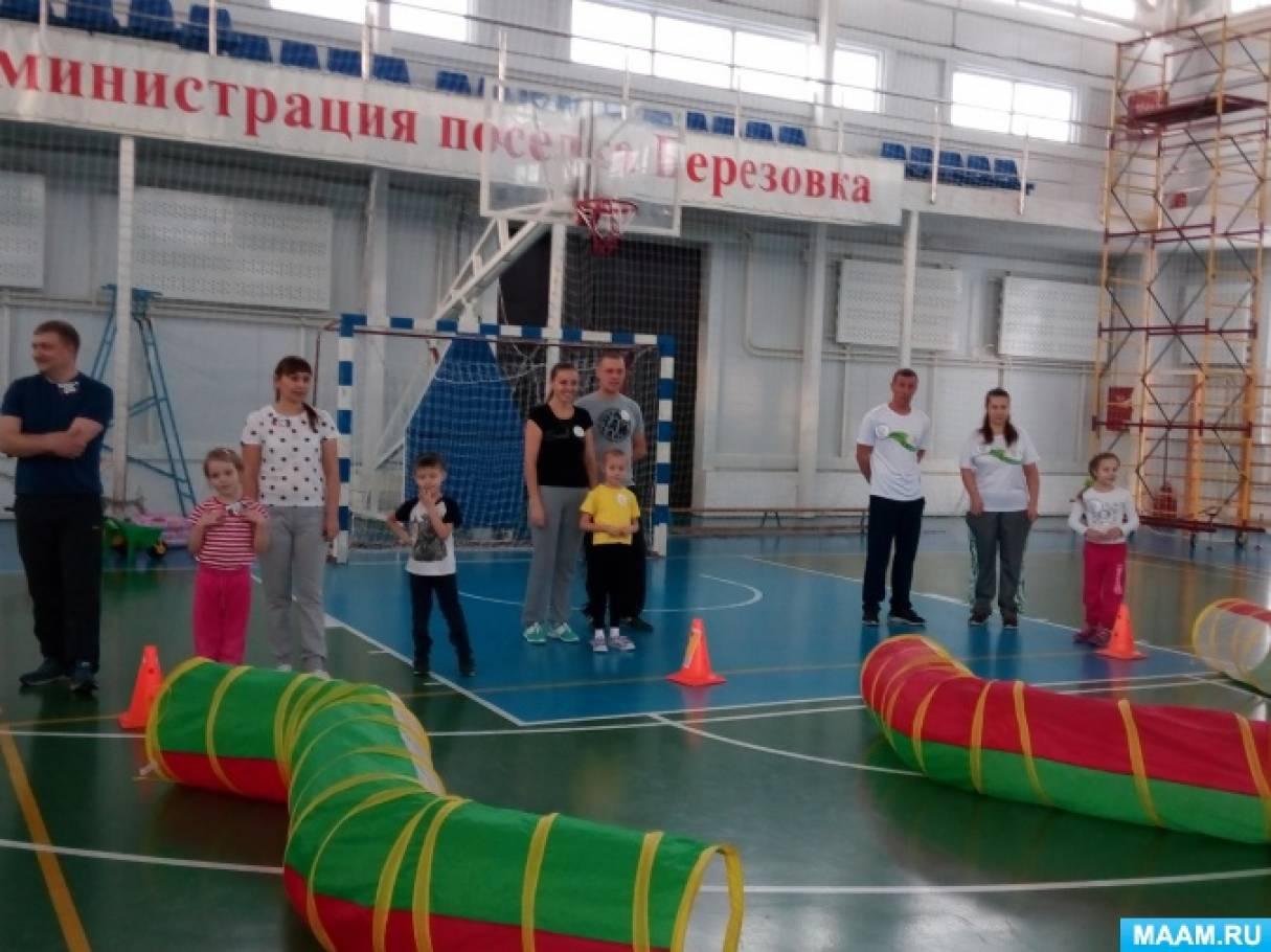 Фотоотчет семейных соревнований «Папа, мама, я— спортивная семья»
