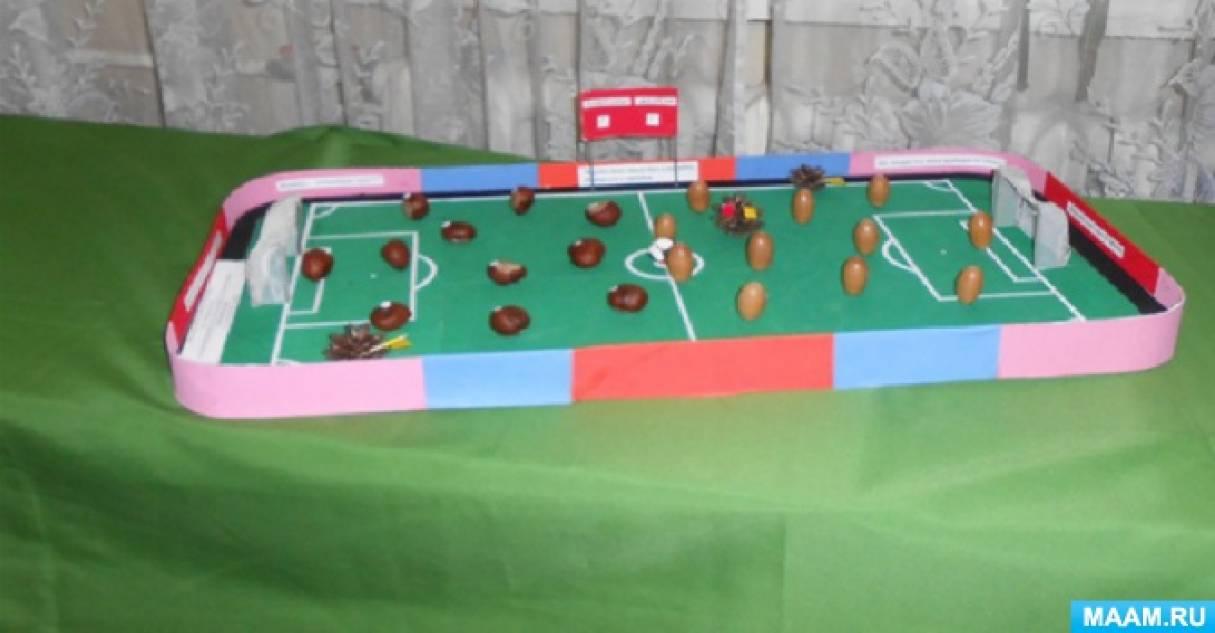 Дидактическая игра «Футбольный матч «Желуди — Каштаны»