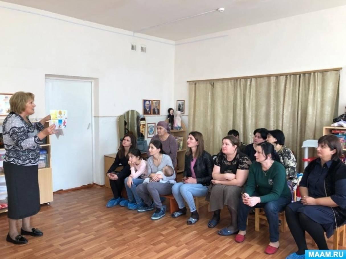 Мастер-класс для родителей «Использование мнемотехники в развитии связной речи дошкольников в подготовительной группе»