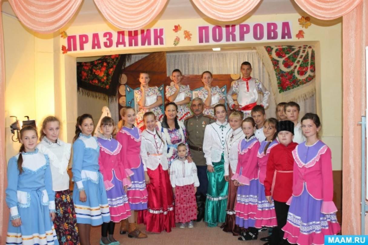 Фотоотчёт о праздновании Покрова Пресвятой Богородицы в 5–7 классах