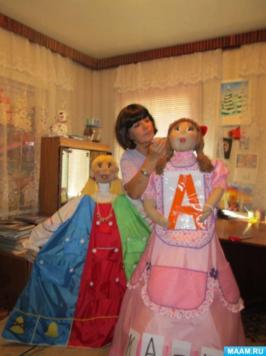 Мастер класс по ростовой куклы своими руками