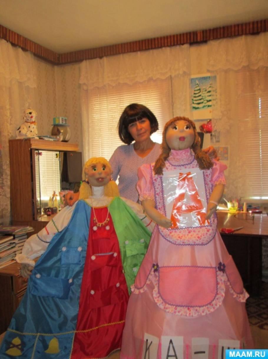 Изготовление своими руками ростовых кукол