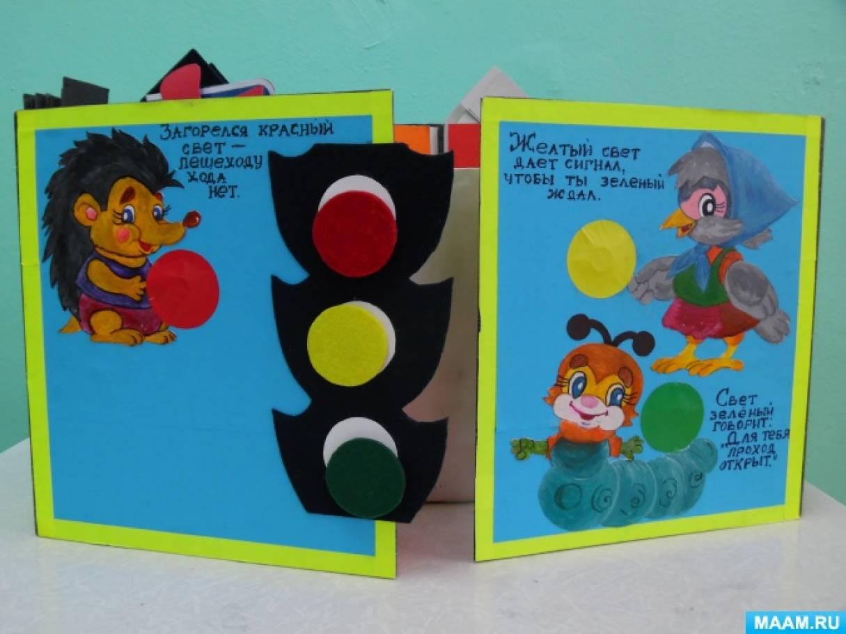 Лэпбук по ПДД для второй младшей группы детей 3–4 лет