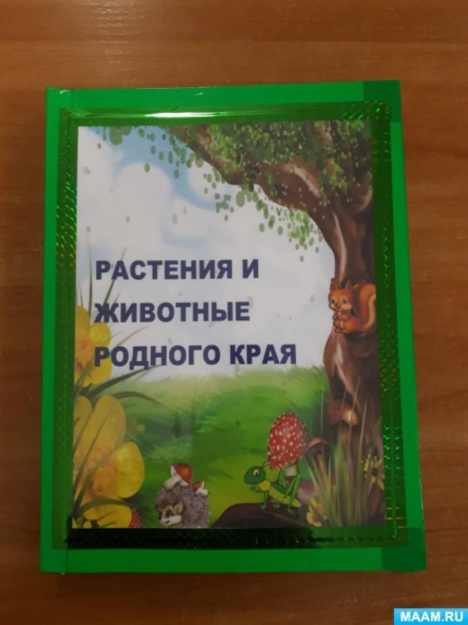Дидактическое пособие лэпбук «Растения и животные родного края»