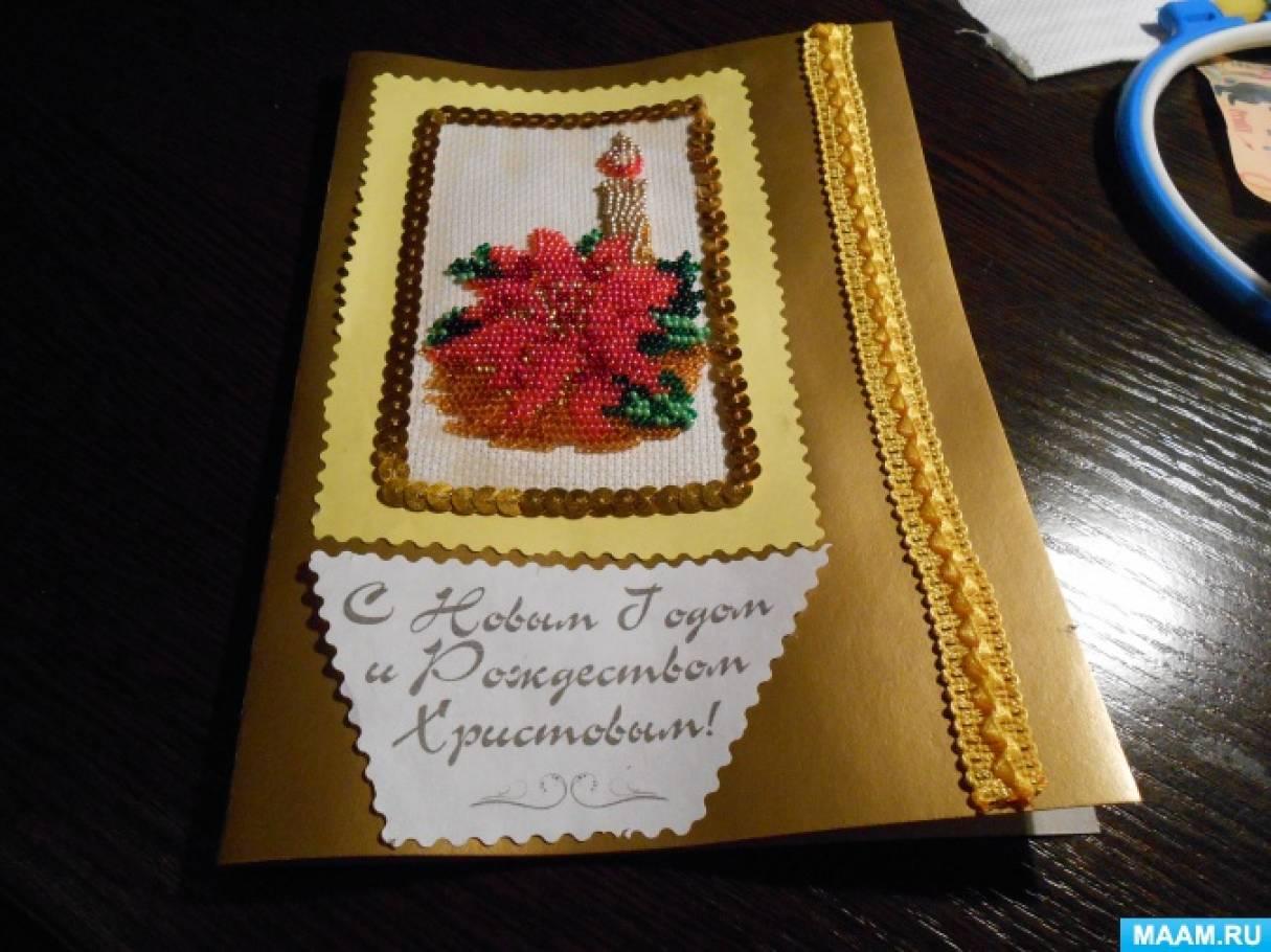 Рождественская открытка с элементами вышивки бисером