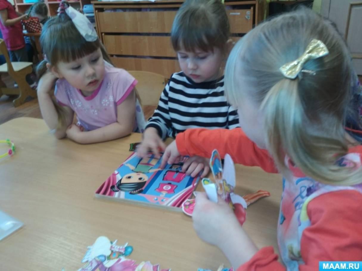Проект «Неизменно меняется мода» для детей 4–5 лет