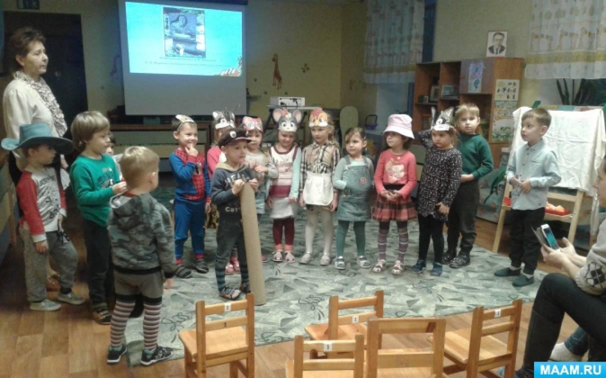 Сценарий семейной викторины «Поиграем в Маршака» для родителей и их детей 4–5 лет