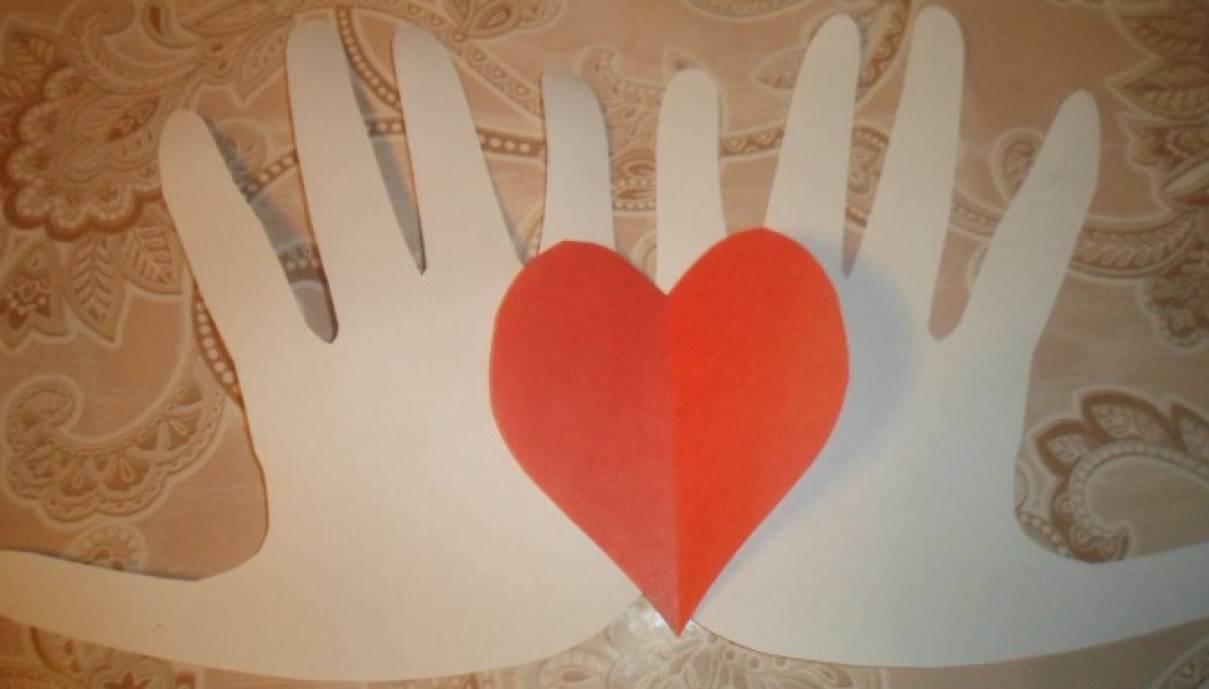 Открытка своими руками сердечко в ладошках, художник соловьев
