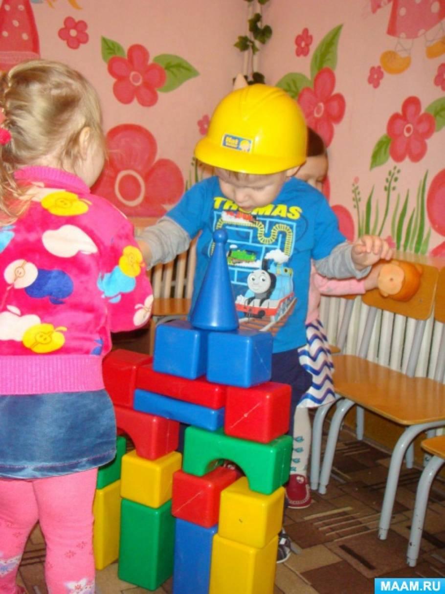 Занятие по конструированию во второй младшей группе раннего возраста «Строитель»