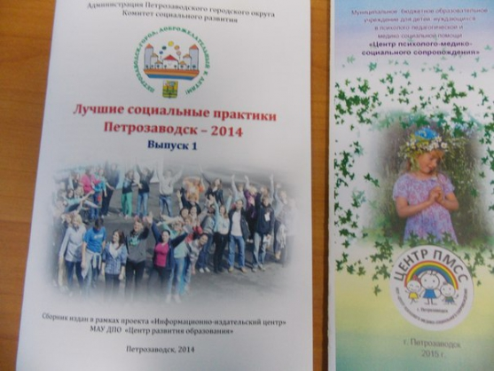 город детям петрозаводск