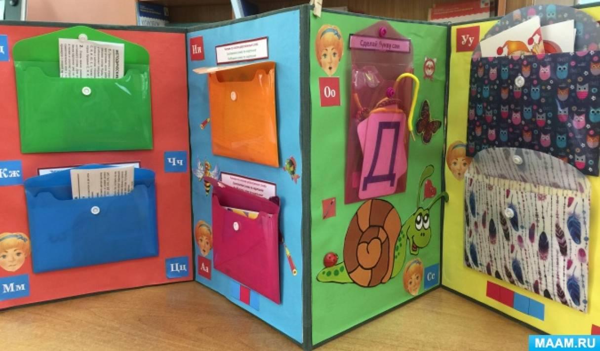 Лэпбук, как современное средство обучения детей дошкольного возраста грамоте
