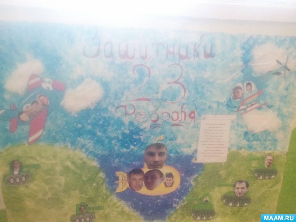 Оформление праздничного плаката к 23 февраля для пап ясельной группы группы детского сада «Защитники»