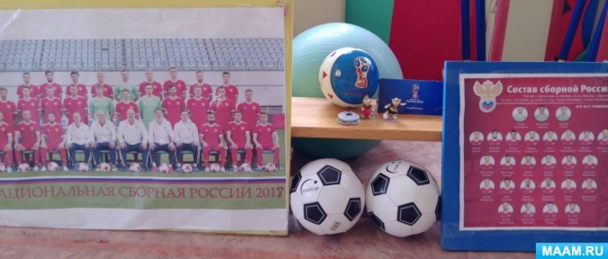 Уголок к Чемпионату мира по футболу в спортивном зале