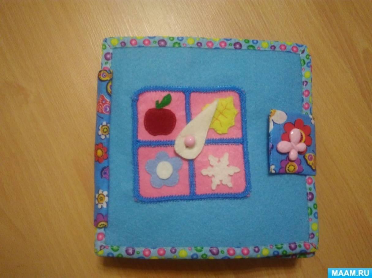 Развивающая книга из фетра «Времена года» для детей 3–4 лет