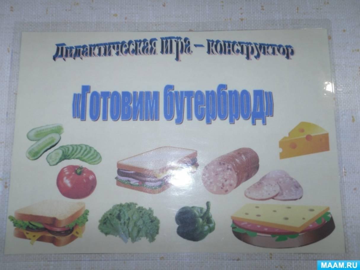 Дидактическая игра — конструктор «Готовим бутерброд».