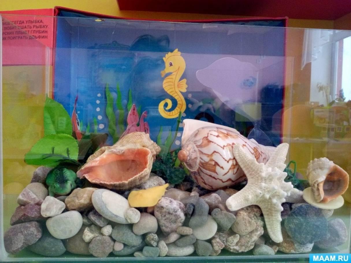 Пособие для развитие мелкой моторики «Сухой аквариум в детском саду».
