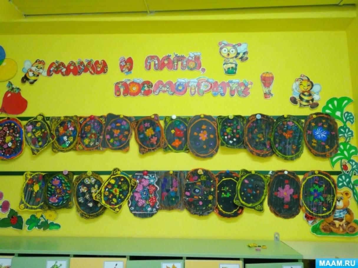 Конспект ООД по декоративному рисованию в подготовительной к школе группе «На жостовском подносе в зеркальной глади лака»