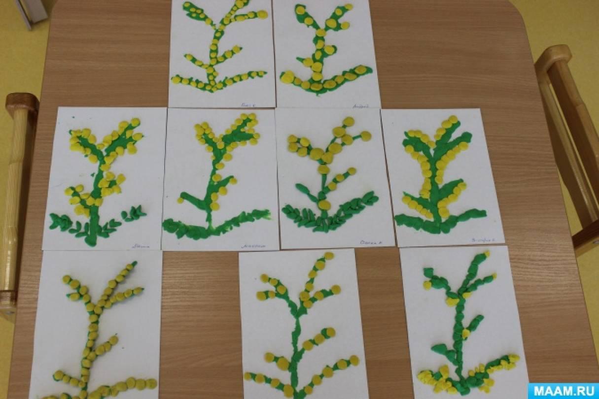 Занятие по изготовлению открытки для мамы в технике налепа «Мимоза»