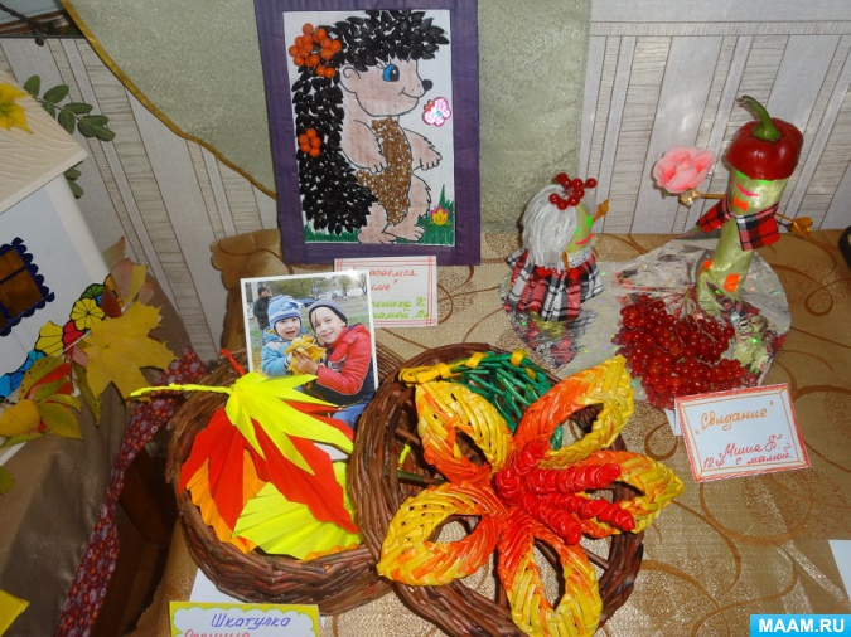 Творческий конкурс дары осени