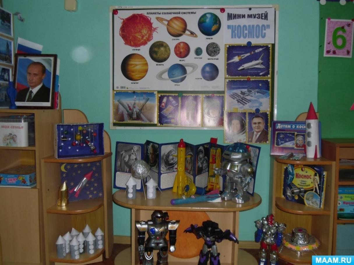 фото мини музей космос
