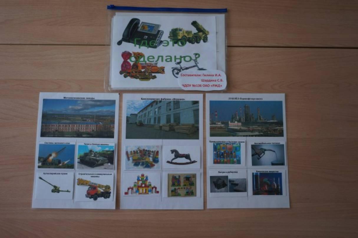 Игра для знакомства детей 5–7 лет с предприятиями Пермского края. Дидактическая игра-лото «Где это сделано?»