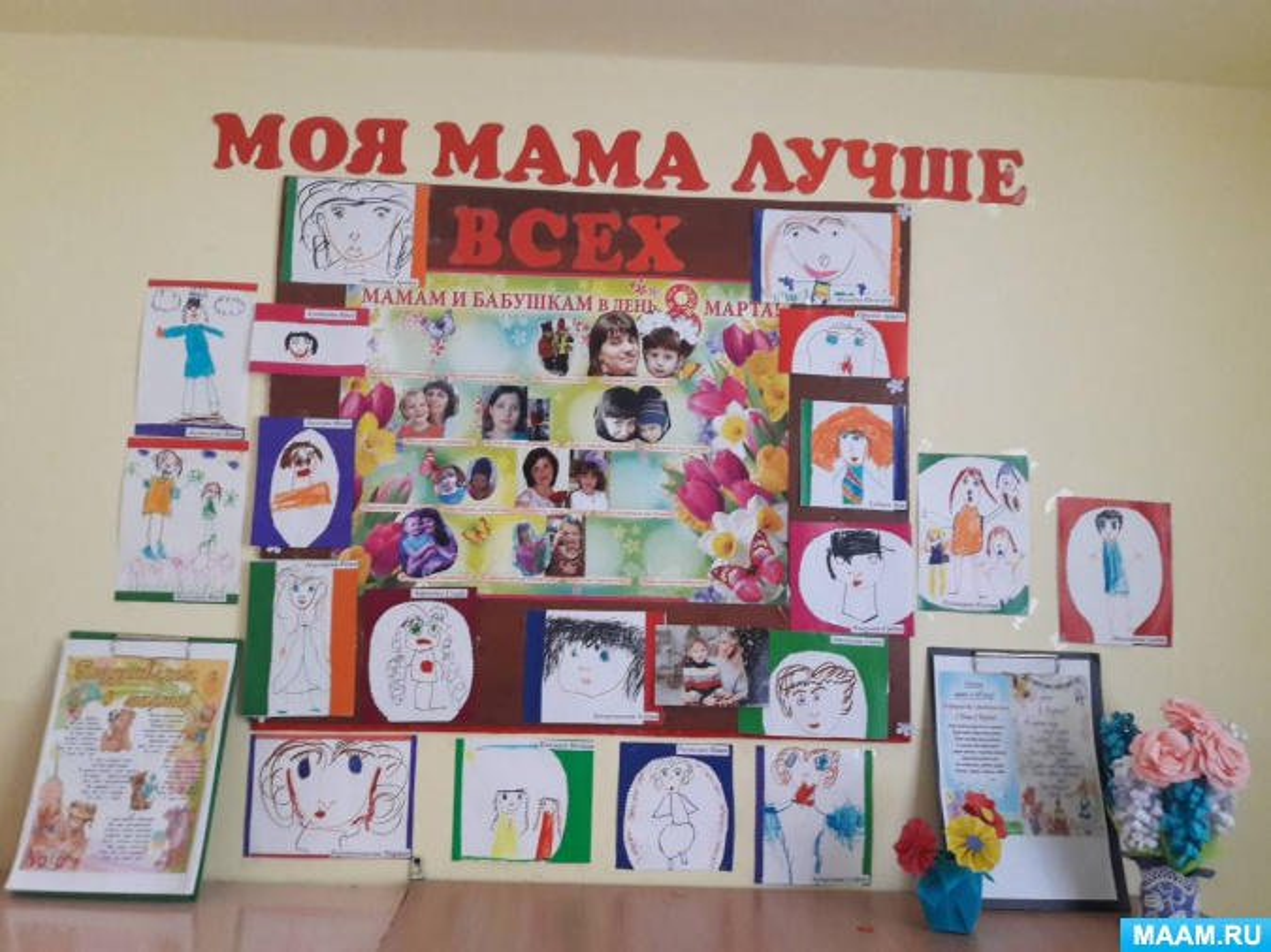 Фотоотчёт о детских рисунках к 8 марта