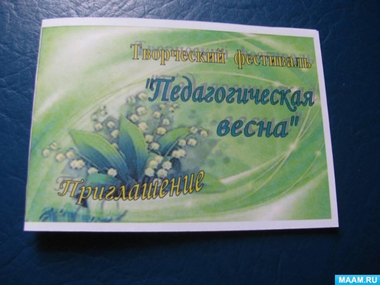 Фотоотчет о фестивале «Педагогическая весна»