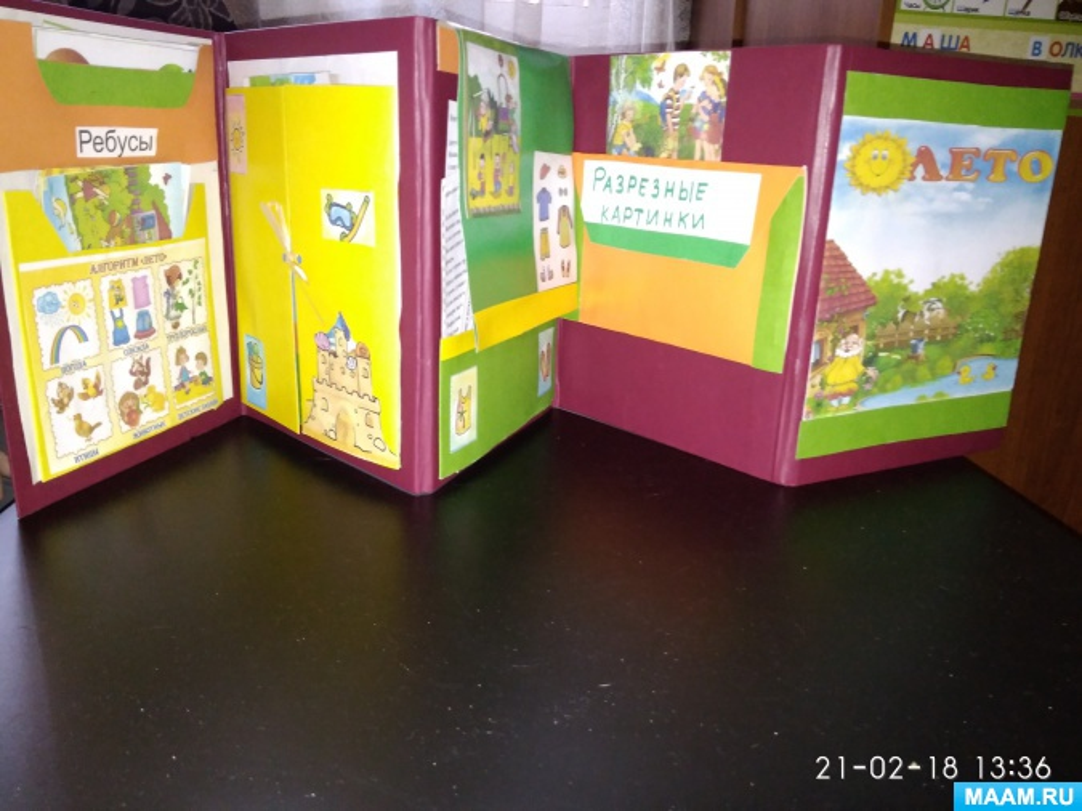 Лэпбук «Лето» для дошкольников