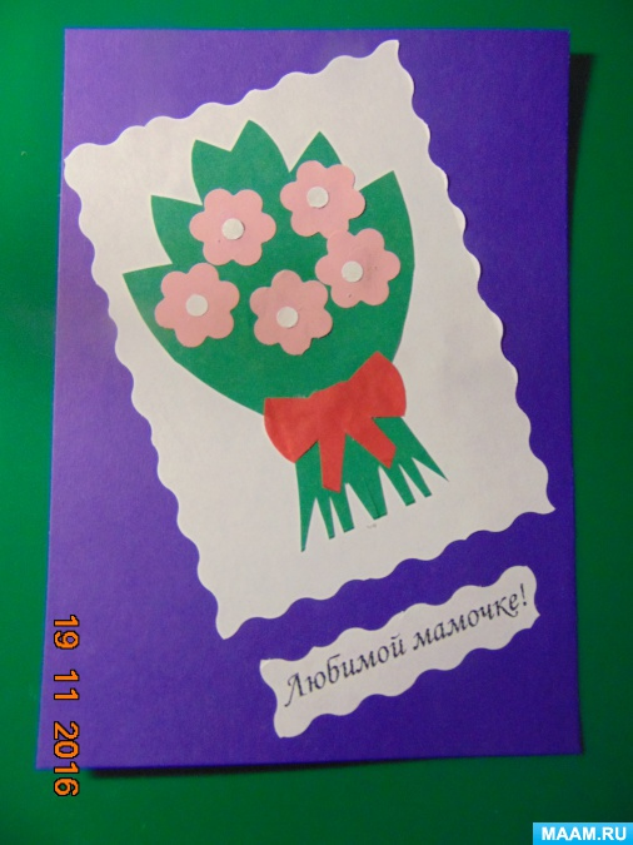 Изготовление открытки ко дню матери 2 класс, картинка днем