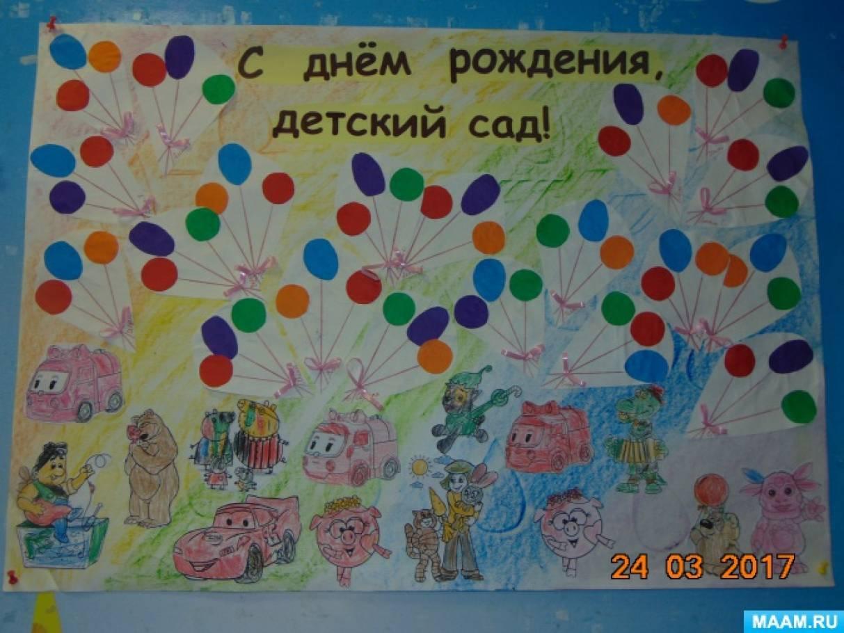 Поздравление детского сада с юбилеем стенгазета