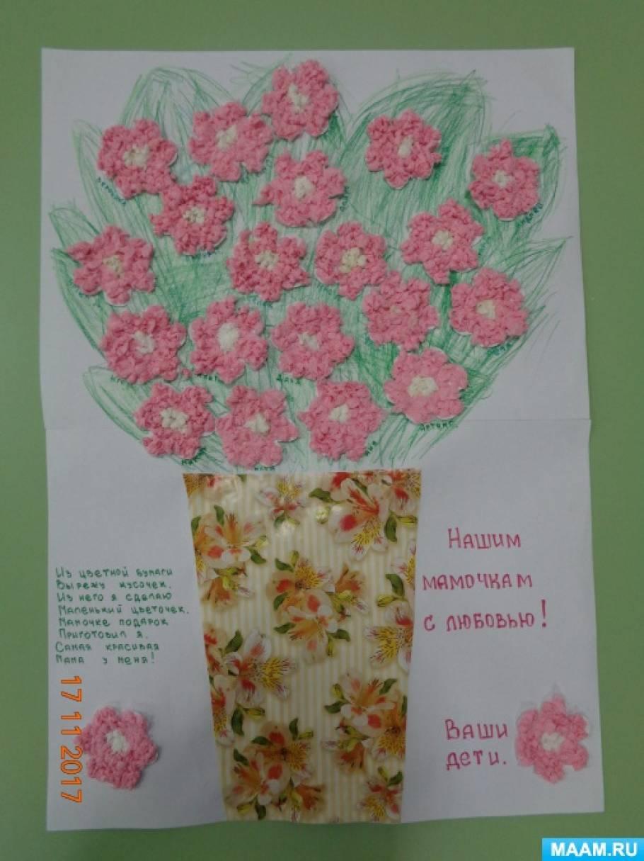 Коллективная открытка ко дню матери
