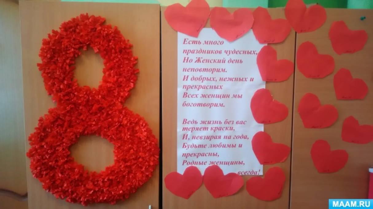 Фотоотчет об оформлении группы в международный женский день