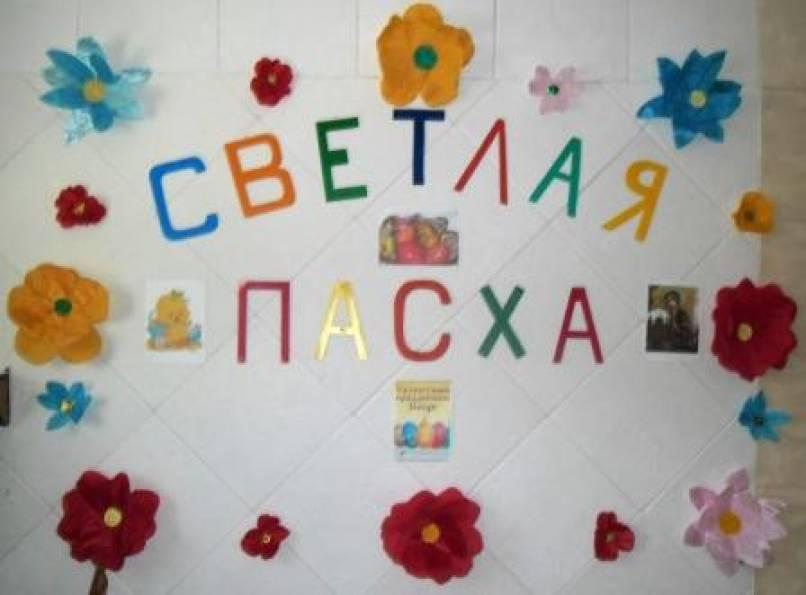 «Светлая Пасха». Фотоотчёт о праздничных мероприятиях в детском саду