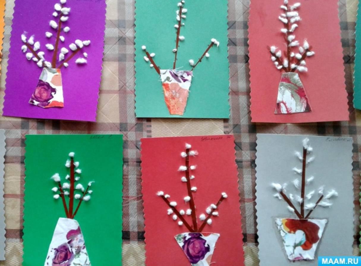 Поздравления, вербное воскресенье открытка своими руками