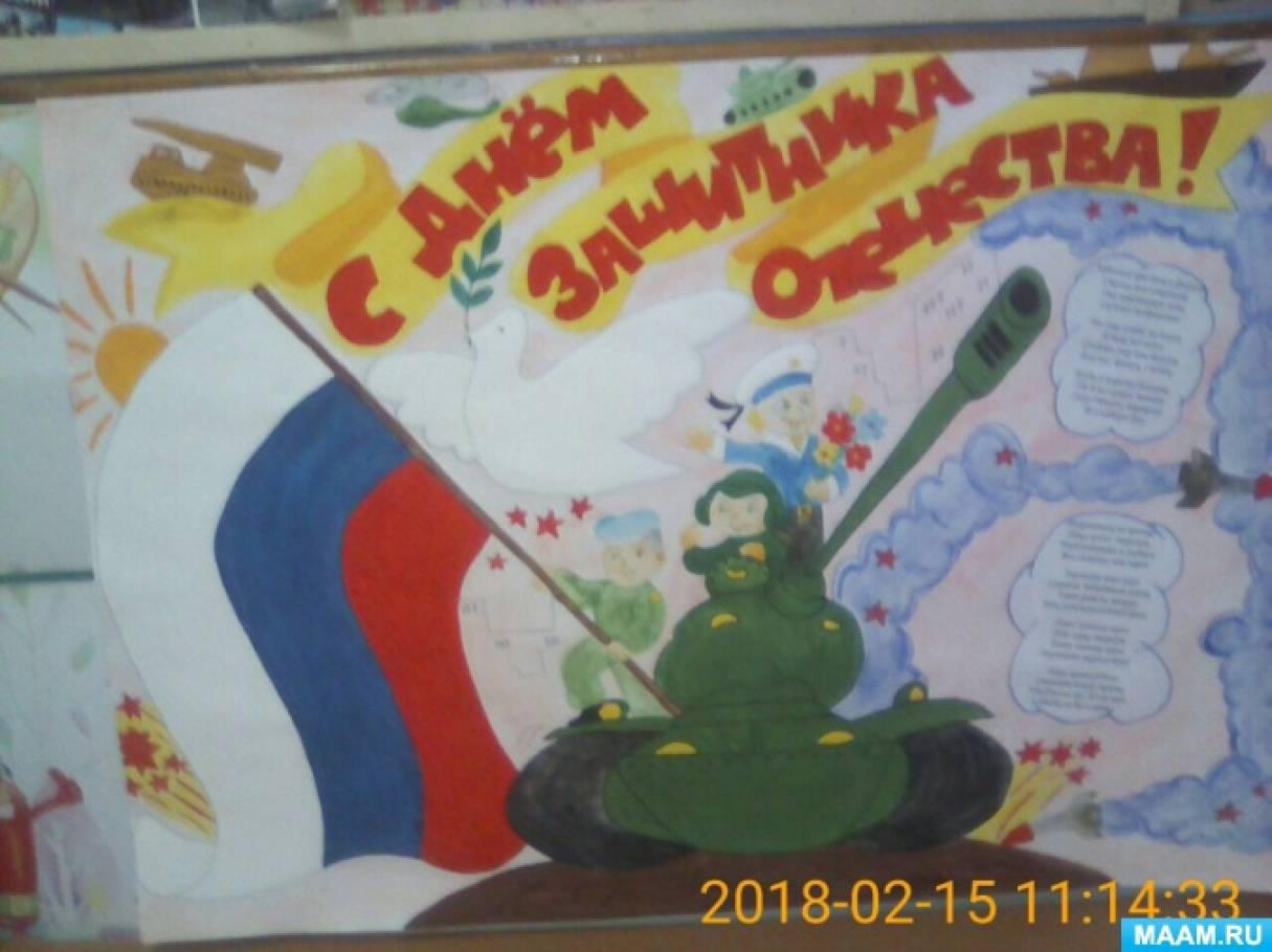 Оформление стенгазеты «День защитника Отечества»