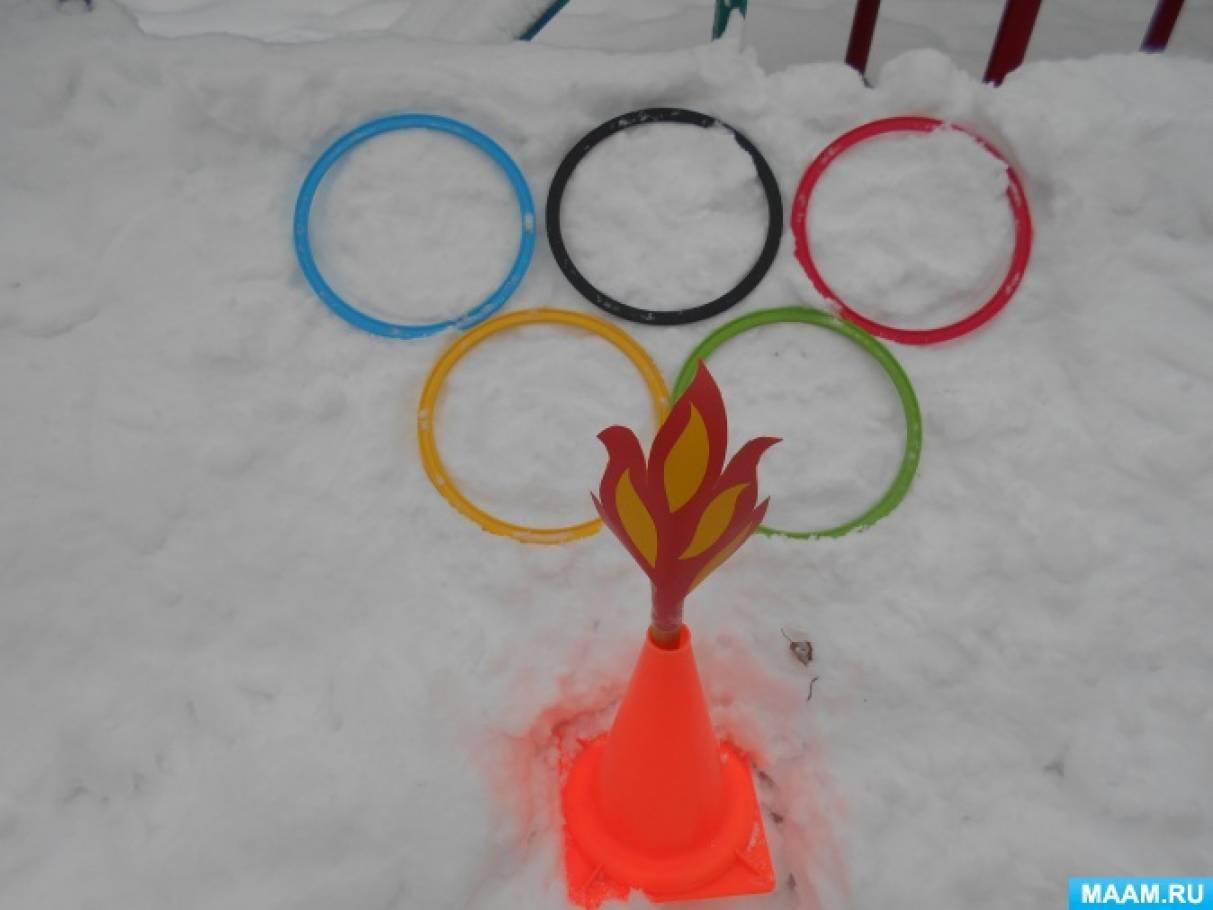 Спортивный праздник для детей подготовительной группы «Зимние олимпийские игры»